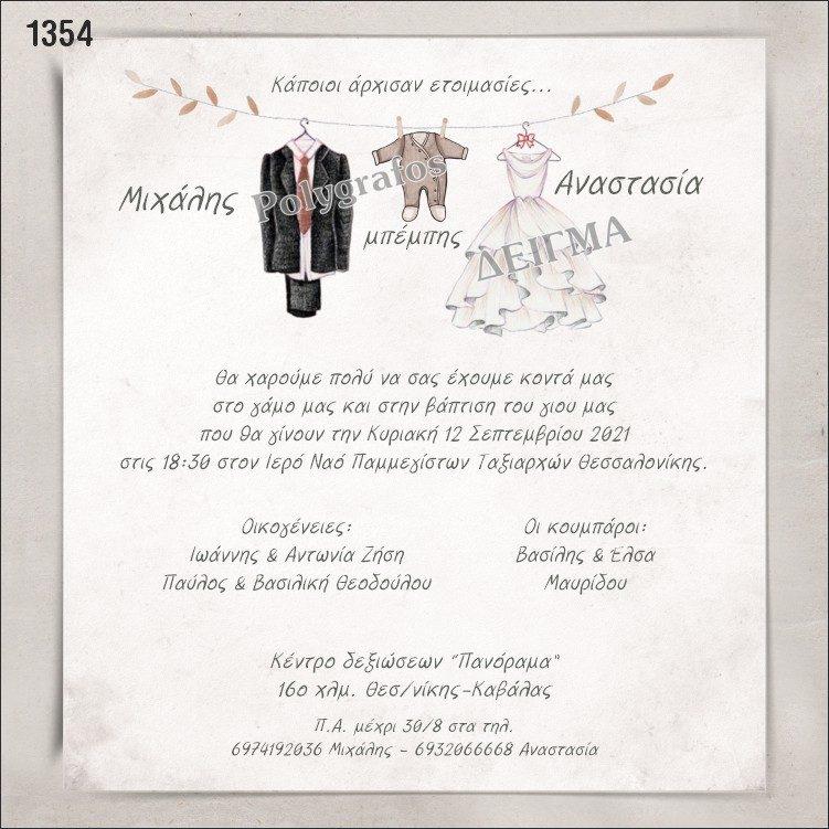 Προσκλητήριο γαμοβάφτισης